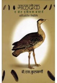Maldhok - माळढोक द ग्रेट इंडियन बस्टर्ड