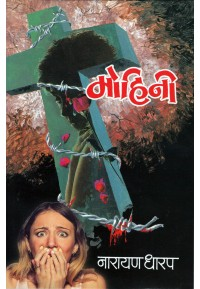Mohini - मोहिनी