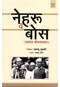 Nehru Va Bose : Samantar Jeevanpravas - नेहरू व बोस समांतर जीवनप्रवास