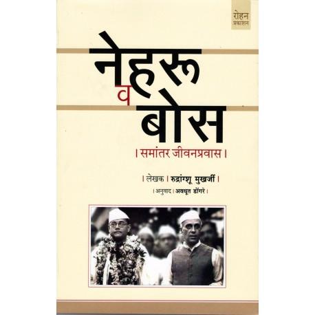 नेहरू व बोस समांतर जीवनप्रवास - Nehru Va Bose : Samantar Jeevanpravas