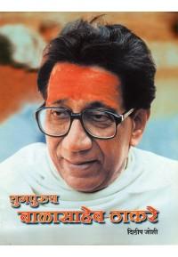 Yugapurush Balasaheb Thackeray - युगपुरुष बाळासाहेब ठाकरे