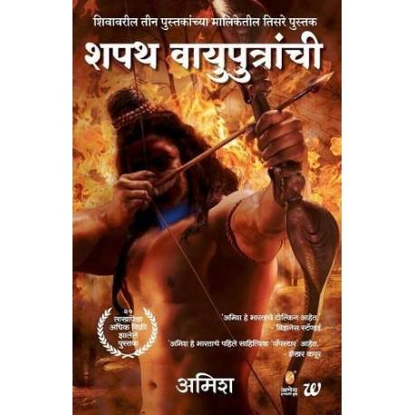 Shapath Vayuputranchi - शपथ वायुपुत्रांची