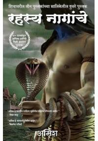 Rahasya Naganche - रहस्य नागांचे