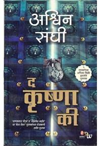 The Krishna Key - द कृष्ण की