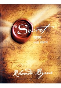 The Secret - रहस्य
