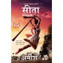 Sita Mithilechi Yoddha - सीता मिथिलेची योद्धा