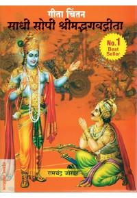 Sadhi Sopi Shrimad Bhagwat Gita - साधी सोपी श्रीमद्भगवद्गीता