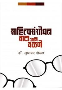 Sahityasanshodhan Vata Ani Valane - साहित्यसंशोधन वाटा आणि वळणे