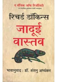 The magic of reality ( Marathi ) - जादुई वास्तव