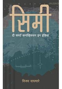 SIMI - The First Conviction in India - सिमी - दी फर्स्ट कनव्हिक्शन इन इंडिया