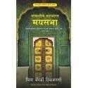 Panchaliche Mahabharat Mayasabha - पांचालीचे महाभारत मयसभा