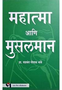 Mahatma Ani Musalman - महात्मा आणि मुसलमान