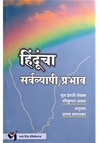 Hinduncha Sarvavyapi Prabhav - हिंदूचा सर्वव्यापी प्रभाव