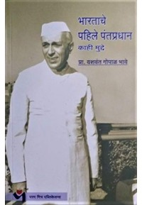 Bharatache Pahile Pantpradhan Kahi Mudde - भारताचे पहिले पंतप्रधान काही मुद्दे