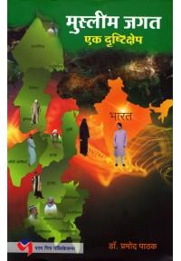 Muslim Jagat Ek Drushtishep - मुस्लीम जगत एक दृष्टीक्षेप