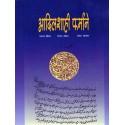 Adilshahi Farmane - आदिलशाही फर्माने