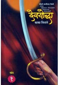 Devayoddha - देवयोद्धा (तीन खंड आणि एक पुस्तिका)
