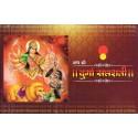 Atha Shri Durga Saptashati - अथ श्री दुर्गा सप्तशती