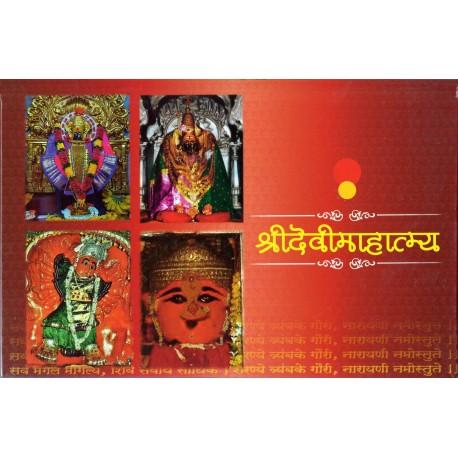 Shri Devimahatmya - श्री देवीमाहात्म्य
