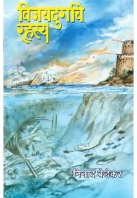 Vijaydurgache Rahsya - विजयदुर्गाचे रहस्य