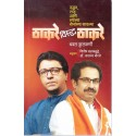 Thakare Viruddh Thakare - ठाकरे विरूद्ध ठाकरे