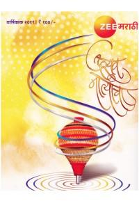 Zee Marathi Diwali Ank 2019 Utsav Natyancha - झी मराठी उत्सव नात्यांचा