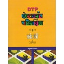 DTP Desktop Publishing - डेस्कटॉप पब्लीशिंग