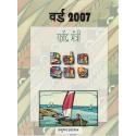 Word - 2007 - वर्ड २००७