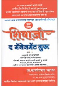 Shivaji The Manangement Guru Part 2 - शिवाजी द मॅनेजमेंट गुरु भाग २