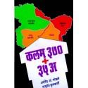 Kalam 370 Plus 35 A - कलम ३७० प्लस ३५ अ