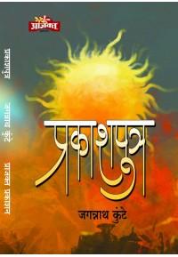 Prakashputra - प्रकाशपुत्र