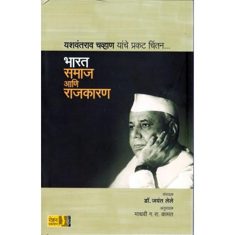 Bharat Samaj Ani Rajkaran - भारत समाज आणि राजकारण