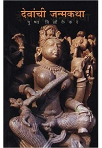 Devanchi Janmakatha - देवांची जन्मकथा