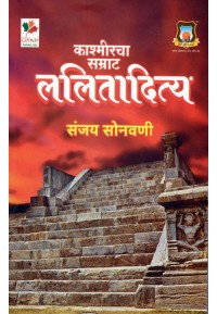 Kashmircha Samrat Lalitaditya - काश्मीरचा सम्राट ललितादित्य