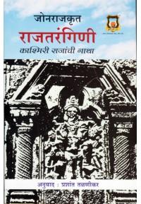 Jonrajkrut Rajatrangini - जोनराजकृत राजतरंगिणी