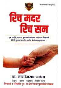 Rich Mother Rich Son (Marathi) - रिच मदर रिच सन