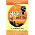 Maratha Kranti Morcha Bhavishya Ani Vatachal - मराठा क्रांती मोर्चा भविष्य आणि वाटचाल