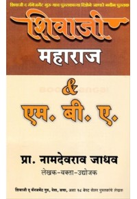 Shivaji Maharaj & M.B.A - शिवाजी महाराज & एम.बी.ए.