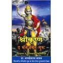 Shrikrushna The Management Guru - श्रीकृष्ण द मॅनेजमेंट गुरू