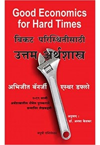 Good Economics for Hard Times ( Marathi )