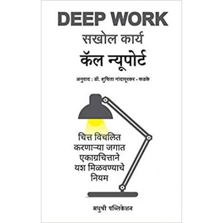 Deep Work : Rules for Focused Success in a Distracted World ( Marathi )