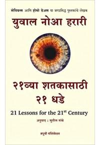 21 Vya Shatakasathi 21 Dhade - २१ व्या शतकासाठी २१ धडे