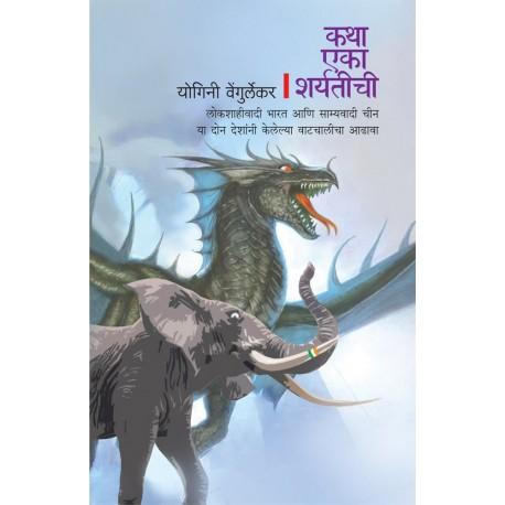 Katha Eka Sharyatichi - कथा एका शर्यतीची