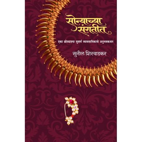 Sonyachya Sangatit - सोन्याच्या संगतीत