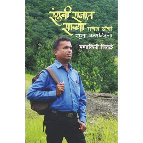 Ranguni Ranat Sarya - रंगून रानात साऱ्या
