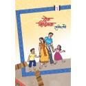Don Khidakya (Part-03) - दोन खिडक्या भाग-३