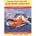 Yashaswi Jivanache Anamol Rahasya - यशस्वी जीवनाचे अनमोल रहस्य
