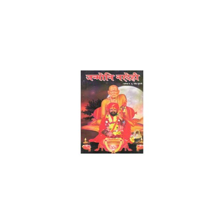 Janmoni Naradehi - जन्मोनि नरदेही