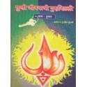Sukhi Jivanachi Gurukilli 2 - सुखी जीवनाची गुरुकिल्ली 2