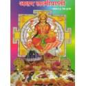 Akshay Laksmiprapti - अक्षय लक्ष्मीप्राप्ती